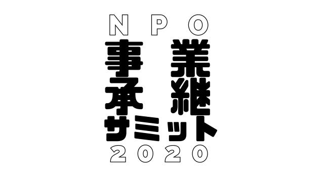 NPO事業承継サミット2020に登壇します