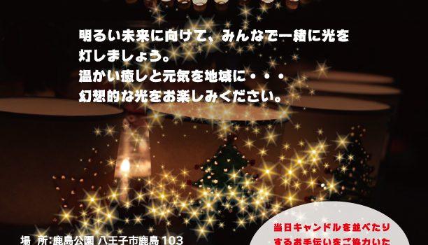 Park Candle Nightin in KASHIMA PARK 開催します!