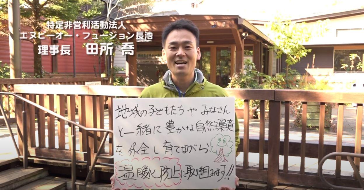 地球温暖化防止普及啓発イベント(動画配信)に参加しました!