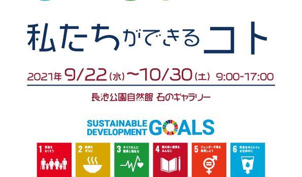 みんなで考えよう SDGs 私たちができるコト